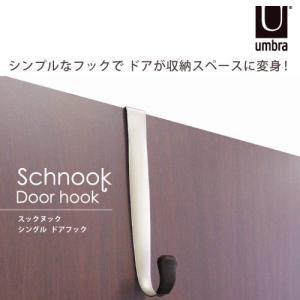 umbra Schnook Single アンブラ スックヌック シングル ドアフック 《シングル》|plywood