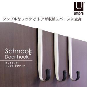 umbra Schnook Triple アンブラ スックヌック トリプル ドアフック 《トリプル》|plywood