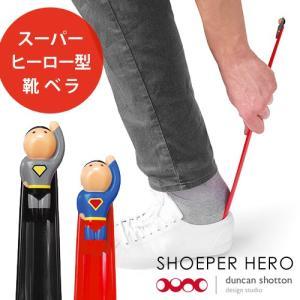 靴べら ロング SHOEPER HERO シューパーヒーロー シューホーン&スタンド あすつく対応|plywood