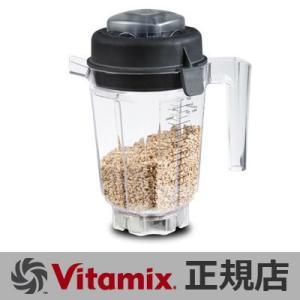 環境ホルモンに対応した新素材樹脂トライタンを使用。ナッツ、小麦、大豆、米、雑穀など穀物を粉砕する際に...