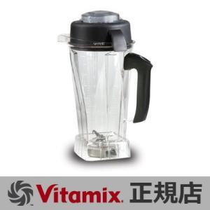 Vita-Mix TNC5200 Pro500 バイタミックス ウエットコンテナ2.0リットル vitamix タンパー付 送料無料 あすつく対応|plywood