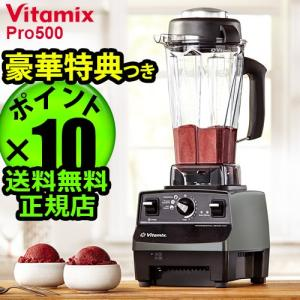 特典付き ミキサー バイタミックス Pro500 プラチナム Vitamix P10倍 送料無料|plywood