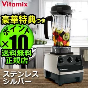 送料無料 特典付き ミキサー バイタミックス TNC5200 ステンレスシルバー vitamix Vita-Mix P10倍|plywood