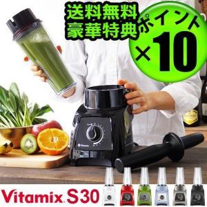 ミキサー ブレンダー バイタミックス S30 グリーンスムージー Vita-Mix 7年保証 正規品 P10倍|plywood