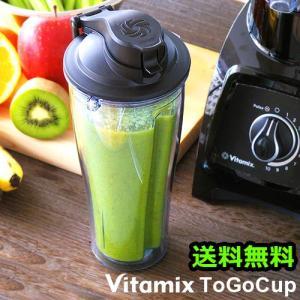 バイタミックス To Go カップ 単品 Vitamix S30 本体別売 送料無料 正規品|plywood