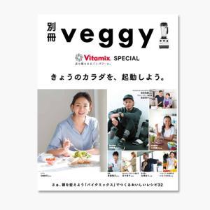 レシピブック 別冊 ベジー バイタミックス スペシャル|plywood