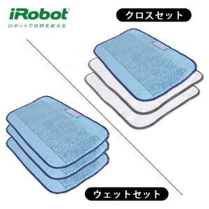 アイロボット ブラーバ 交換用クロスセット iRobot Braava 380j  ドライクロス ウェットクロス 正規品|plywood