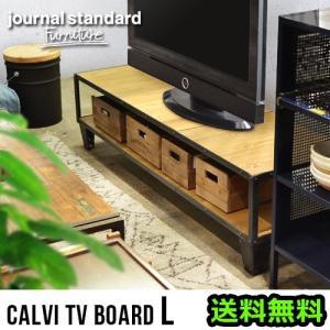 ジャーナルスタンダードファニチャー カルビ テレビ ボード L (E)|plywood