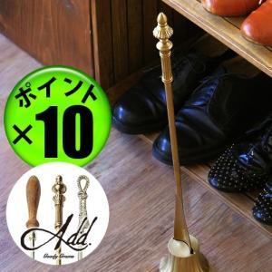 靴べら くつべら グッディグラムス アド ブラス シューホーン Goody Grams Add Brass Shoehorn [06/12/13] あすつく対応 ポイント10倍|plywood