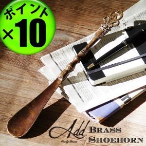 靴べら くつべら グッディグラムス アド ブラス シューホーン Goody Grams Add Brass Shoehorn  [11] あすつく対応 ポイント10倍|plywood