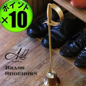靴べら くつべら グッディグラムス アド ブラス シューホーン Goody Grams Add Brass Shoehorn [14] あすつく対応 ポイント10倍|plywood