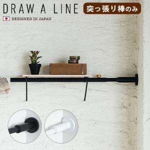 突っ張り棒 DRAW A LINE 001 Tension Rod A 75〜115cm [突っ張り棒のみ]|plywood