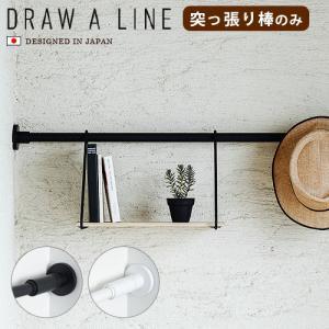 突っ張り棒 DRAW A LINE 002 Tension Rod B 115〜190cm [突っ張り棒のみ]|plywood