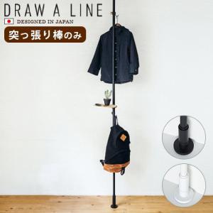 突っ張り棒 DRAW A LINE 003 Tension Rod C 200〜275cm [突っ張り棒のみ]|plywood