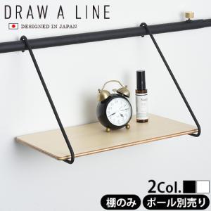 突っ張り棒 ラック 棚 DRAW A LINE 005 Shelf B|plywood