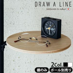 突っ張り棒 ラック 棚 DRAW A LINE 006 Table A|plywood