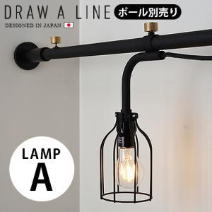 突っ張り棒 照明 DRAW A LINE 007 Lamp A|plywood