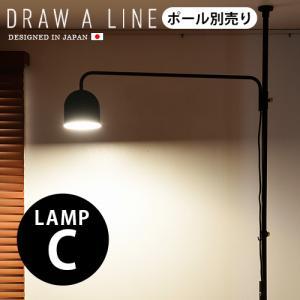 突っ張り棒 照明 DRAW A LINE 009 Lamp C|plywood