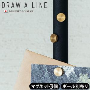 磁石 マグネット DRAW A LINE 010 Magnet 3個セット|plywood