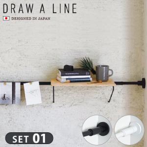つっぱり棒 強力 棚 ラック DRAW A LINE オススメセット1|plywood