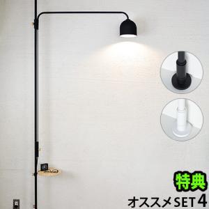 つっぱり棒  棚 玄関収納 照明 DRAW A LINE オススメセット4|plywood
