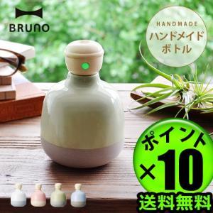 セール価格 ブルーノ パーソナル超音波加湿器 セラミック ヴィドリオ BRUNO Ceramic Vidrio 送料無料 ポイント10倍|plywood