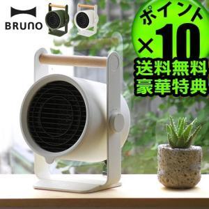 ブルーノ コンパクトウッドハンドルヒーター BOE036|plywood