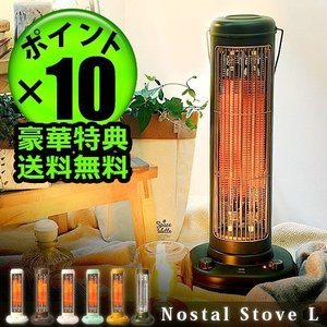電気ストーブ BRUNO カーボンファンヒーター Nostal Stove L BOE002 特典付き (ブルーノ ノスタルストーブ 暖房器具) plywood
