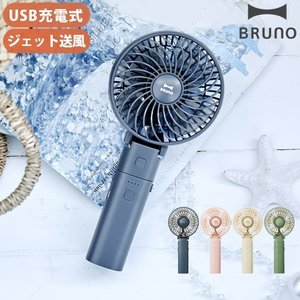 ミニ 扇風機 BRUNO ポータブルミニファン BDE029