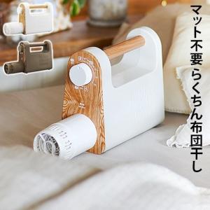 BRUNO ブルーノ マルチふとんドライヤー BOE047|plywood