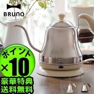 電気ケトル おしゃれ BRUNO ブルーノ ドリップケトル ...