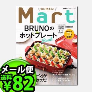 BRUNO ブルーノ ホットプレート 専用レシピブック MART MOOK (メール便OK)|plywood