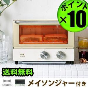 ブルーノ ダブルヒータートースター|plywood
