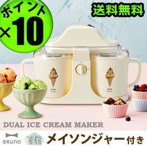 ブルーノ デュアルアイスクリームメーカー BRUNO [BEO032]  (メイソンジャー特典)|plywood