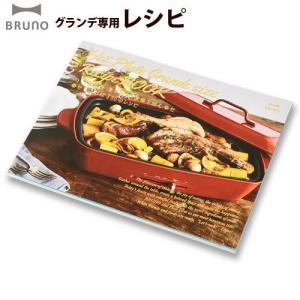 BRUNO ホットプレートグランデサイズレシピブック|plywood