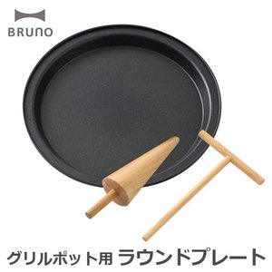 ブルーノ グリルポット用ラウンドプレート [オプションパーツ]|plywood
