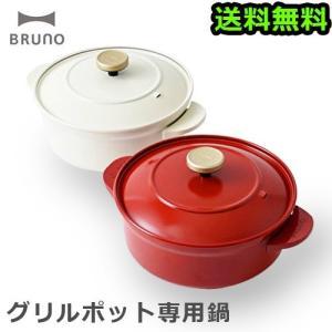 ブルーノ グリルポット専用鍋 [交換用パーツ]|plywood