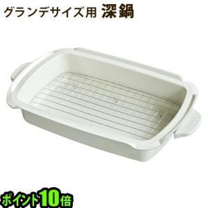 BRUNO ホットプレート グランデサイズ用 深鍋 [BOE026-DPOT]|plywood