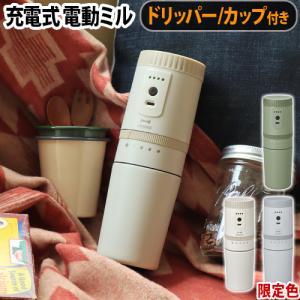 ブルーノ コーヒーミル 電動 コードレス BRUNO 電動ミルコーヒーメーカー BOE080|plywood