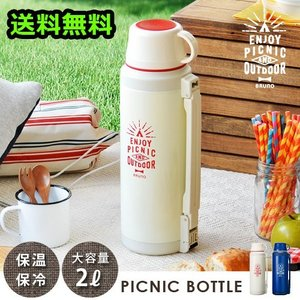 送料無料 保冷 保温 水筒 ブルーノ 2L ピクニックボトル|plywood