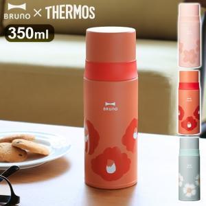サーモス 水筒 ブルーノ HANAMI コップ ボトル 350
