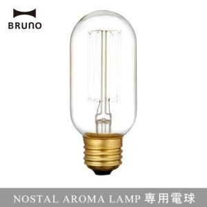ノスタルアロマランプ 専用電球 A 交換電球 電球 E26 30W 《白熱球》|plywood