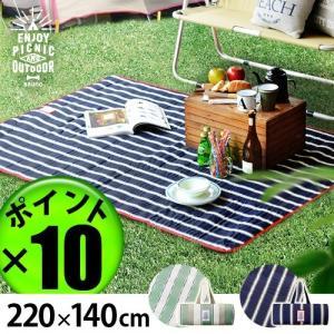 厚手 おしゃれ ブルーノ レジャーシート Lサイズ 220×140|plywood