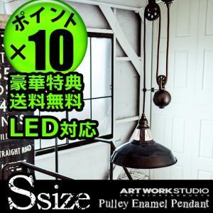 アートワークスタジオ プーリー エナメル ペンダント Sサイズ ARTWORKSTUDIO  [ AW-0411V ]  送料無料 P10倍 特典付き!|plywood