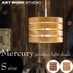 artworkstudio アートワークスタジオ Mercury ペンダント ライト シェード 【オーク】 [S] 《AW0013》 あすつく対応 送料無料|plywood