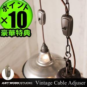 アートワークスタジオ ビンテージケーブルアジャスター ≪ゴールド≫ ARTWORKSTUDIO Vintage cable adjuster あすつく対応 ポイント10倍|plywood