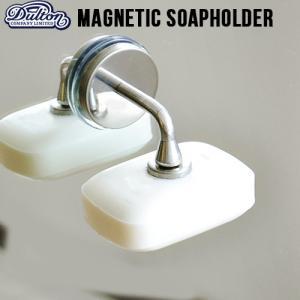 石鹸置き マグネット ダルトン マグネティック ソープホルダー DULTON Magnetic soap holder あすつく対応|plywood