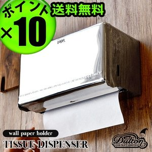 ダルトン ティッシュディスペンサー [ ステンレス ] DULTON Tissue Dispenser (Wall Paper Holder) あすつく対応 ポイント10倍 送料無料|plywood