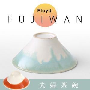茶碗 セット 夫婦茶碗 フロイド フジワン カップル Floyd 富士碗 富士山 桐箱入り|plywood