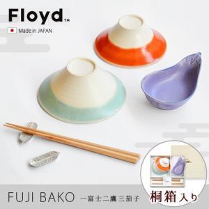 食器セット フロイド 一富士 ニ鷹 三茄子 セット 桐箱入 あすつく対応|plywood